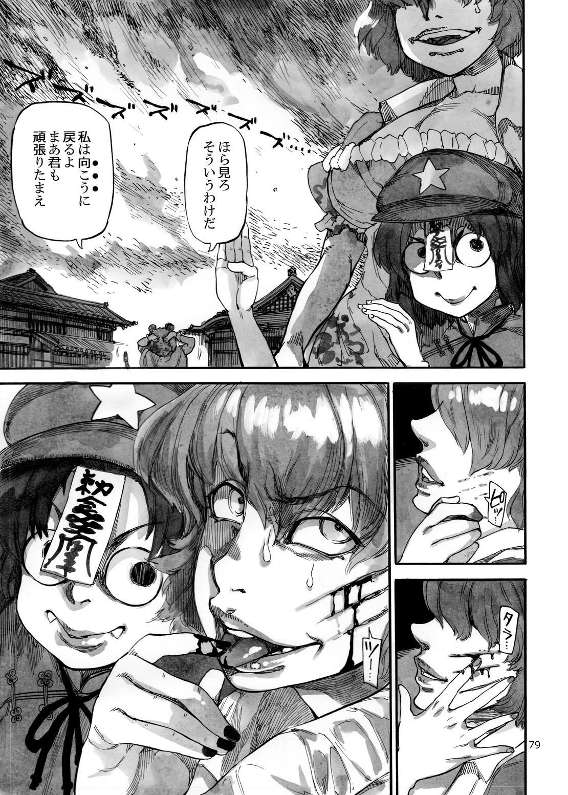 Shikibo Natsu 78