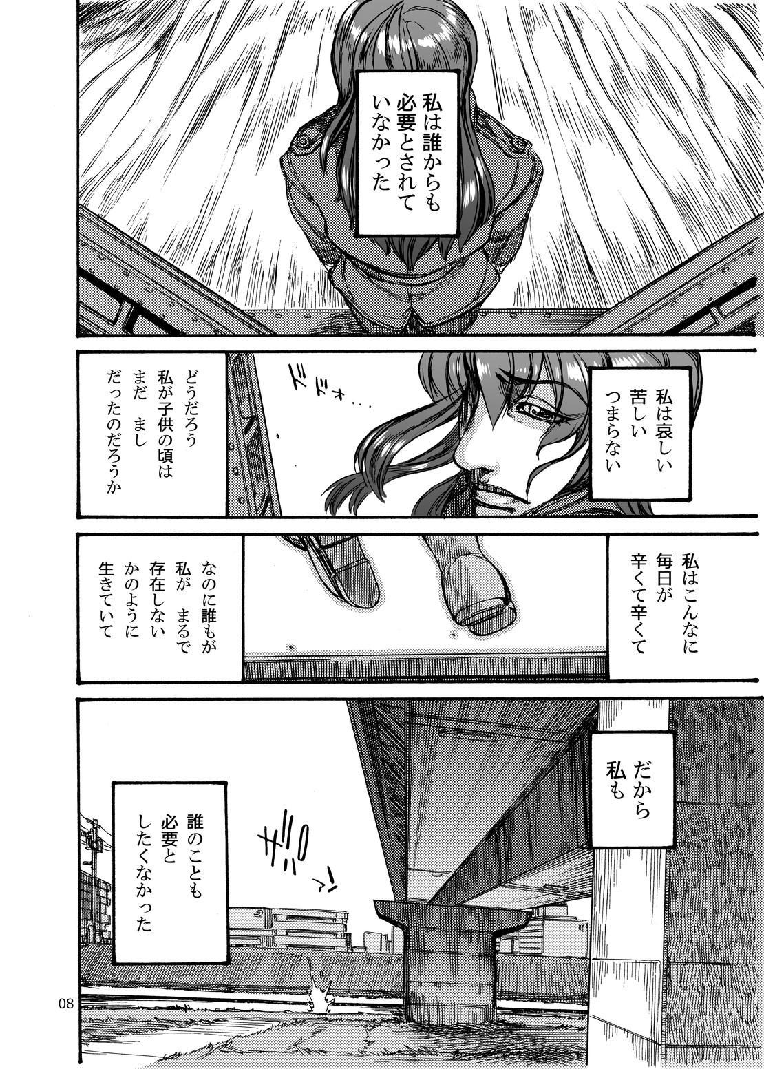 Shikibo Natsu 7