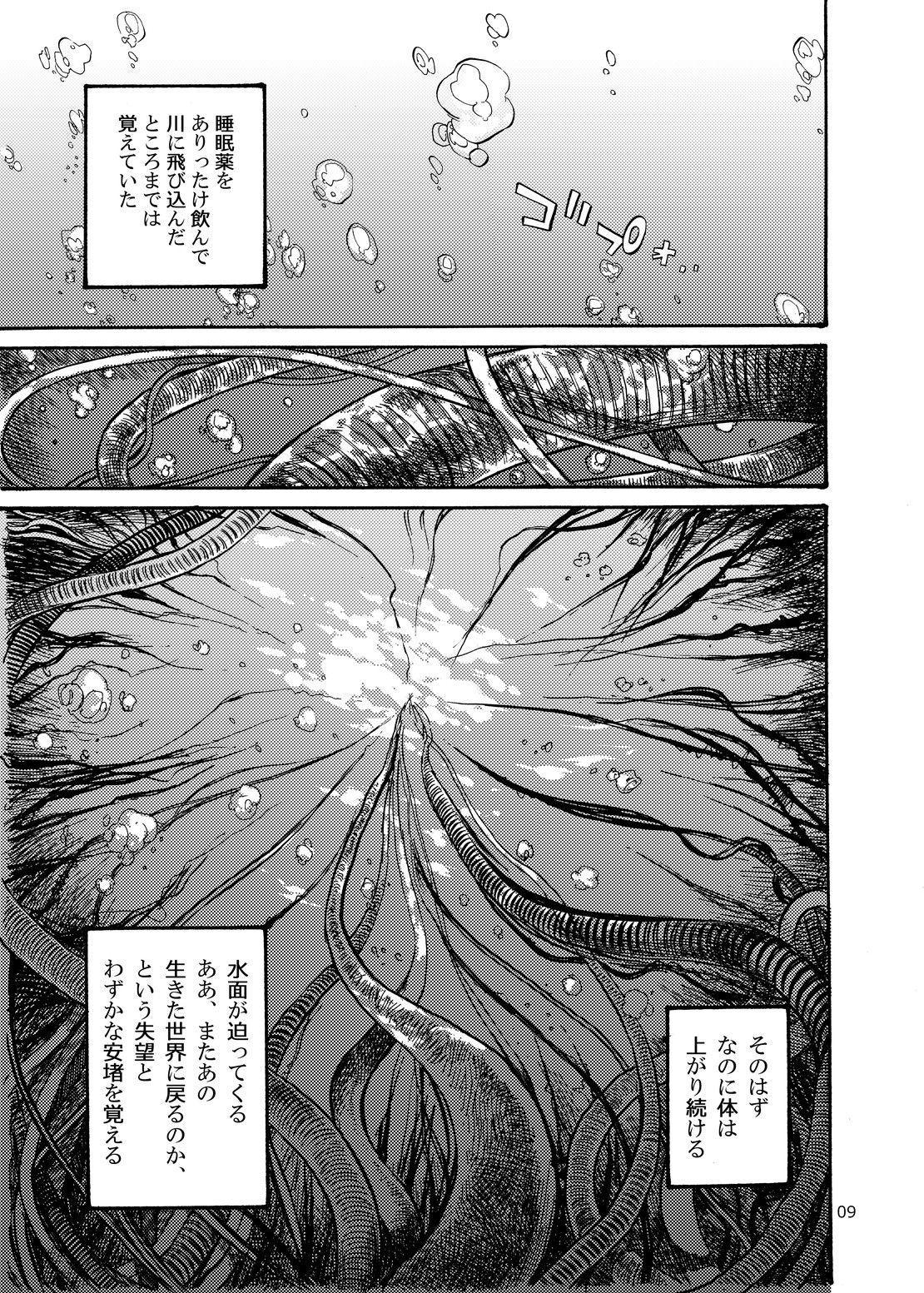 Shikibo Natsu 8