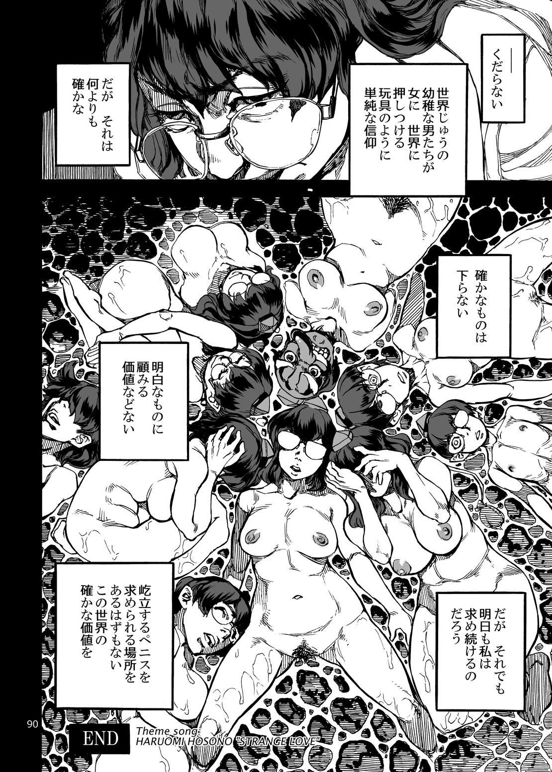 Shikibo Natsu 89