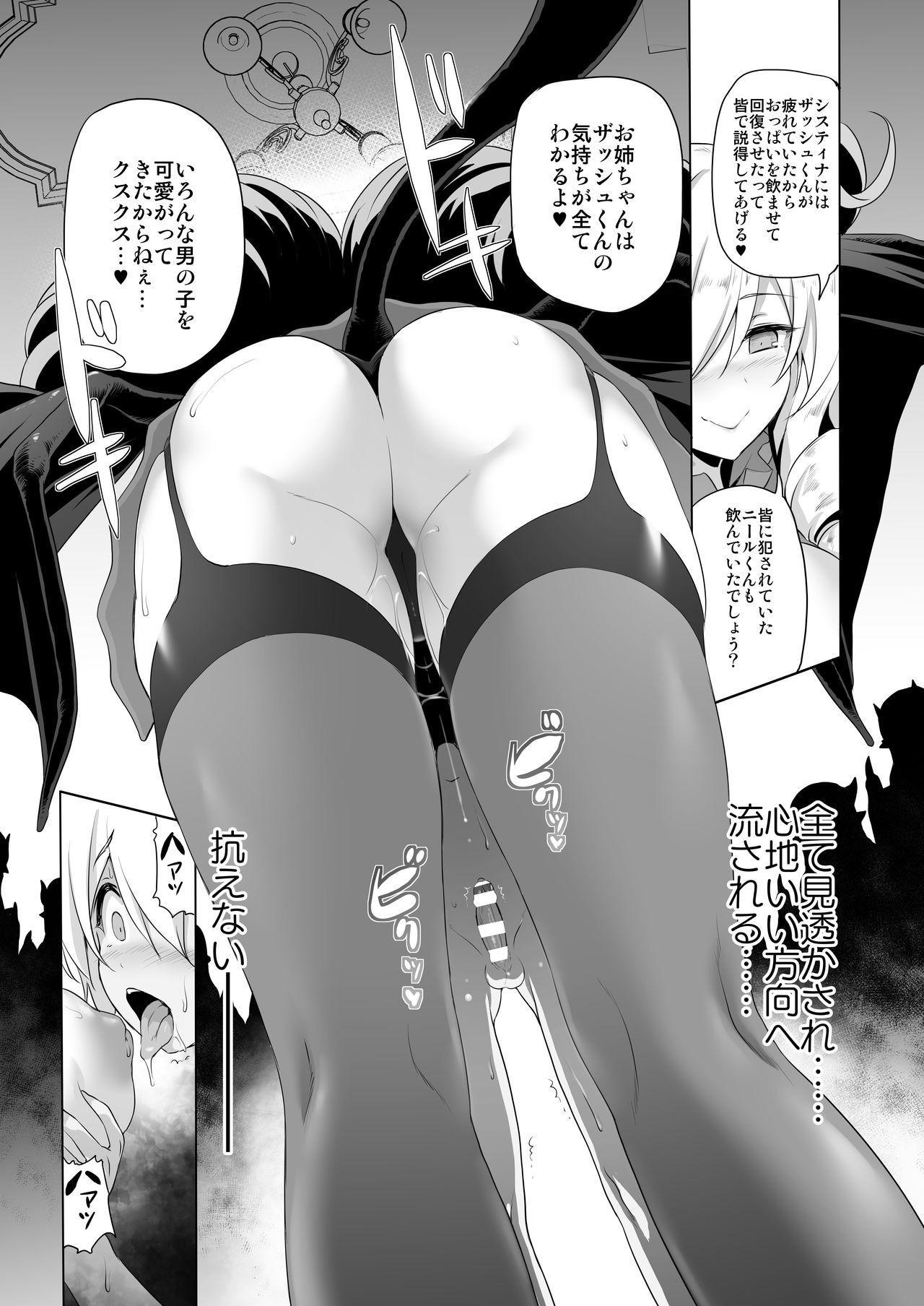 Makotoni Zannen desu ga Bouken no Sho 5 wa Kiete Shimaimashita. 10