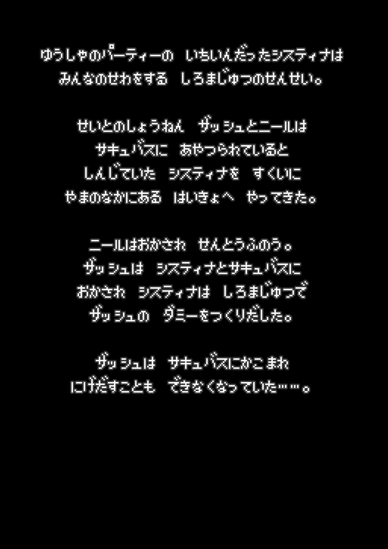 Makotoni Zannen desu ga Bouken no Sho 5 wa Kiete Shimaimashita. 1
