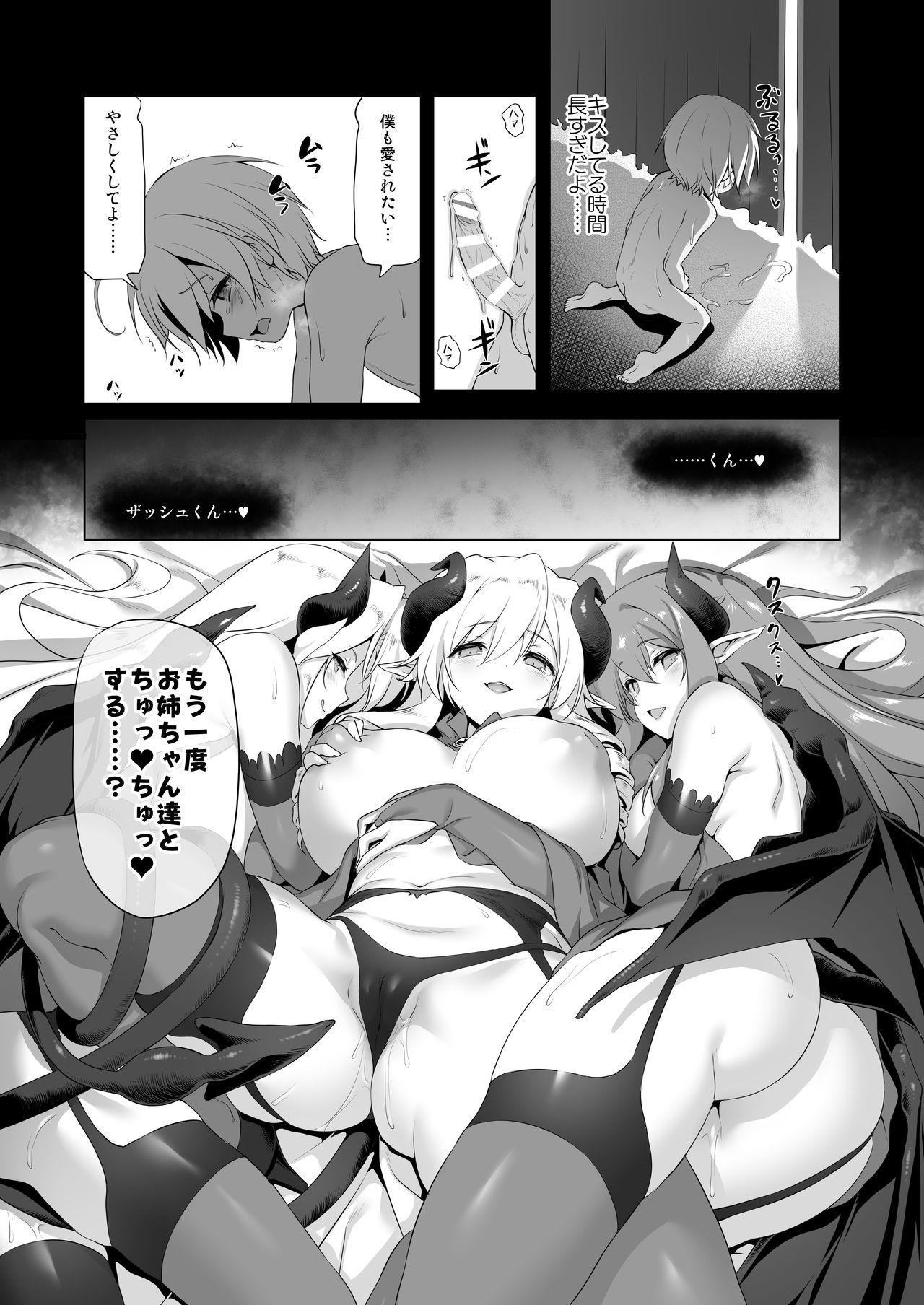Makotoni Zannen desu ga Bouken no Sho 5 wa Kiete Shimaimashita. 23