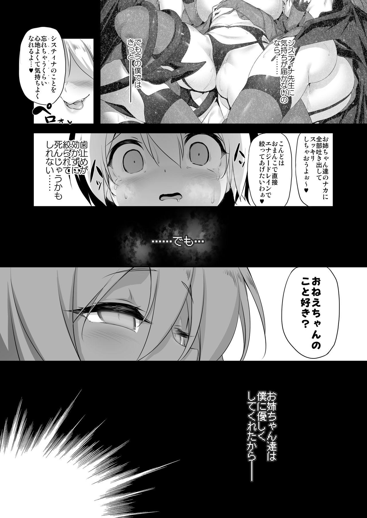 Makotoni Zannen desu ga Bouken no Sho 5 wa Kiete Shimaimashita. 24