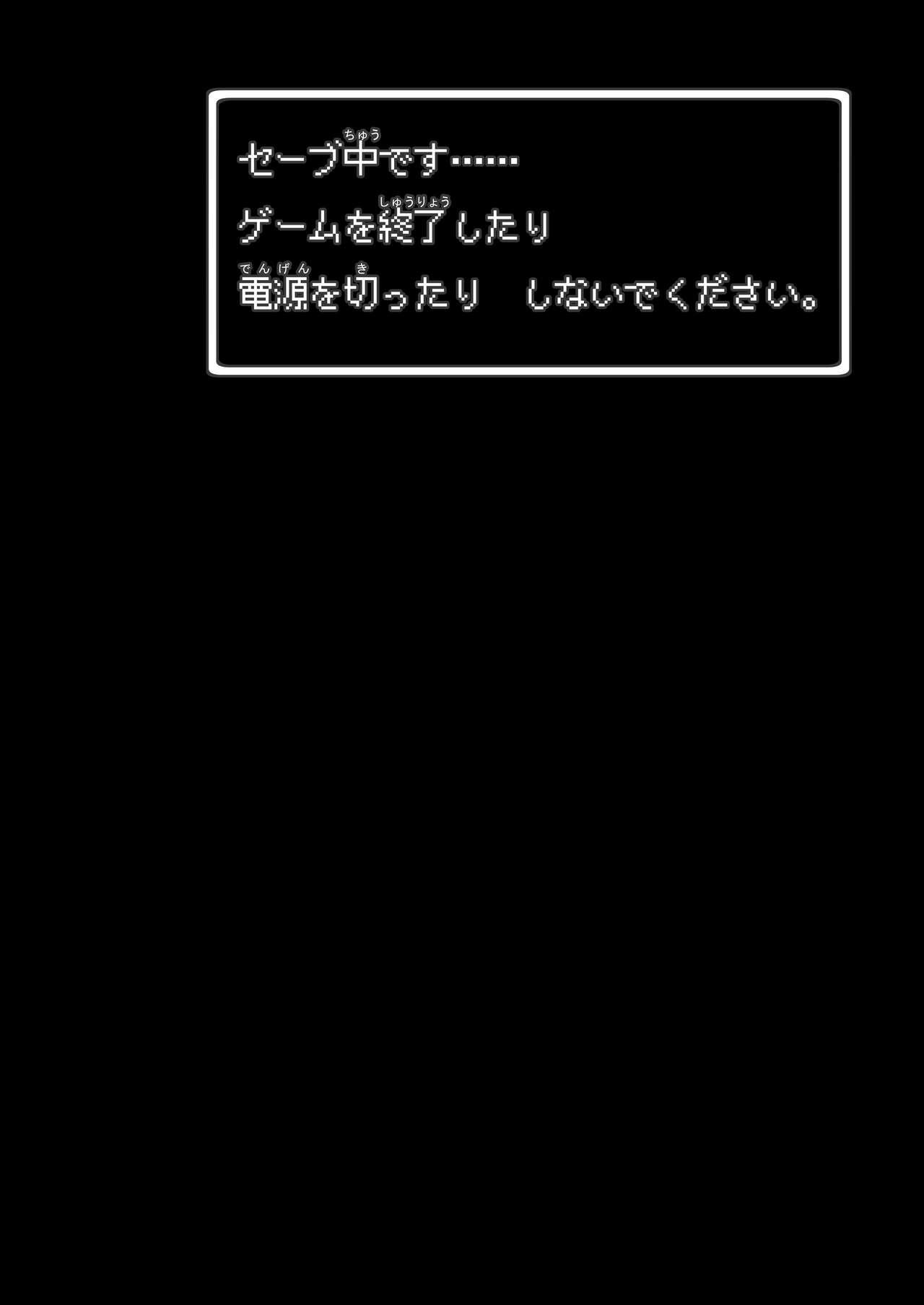 Makotoni Zannen desu ga Bouken no Sho 5 wa Kiete Shimaimashita. 25