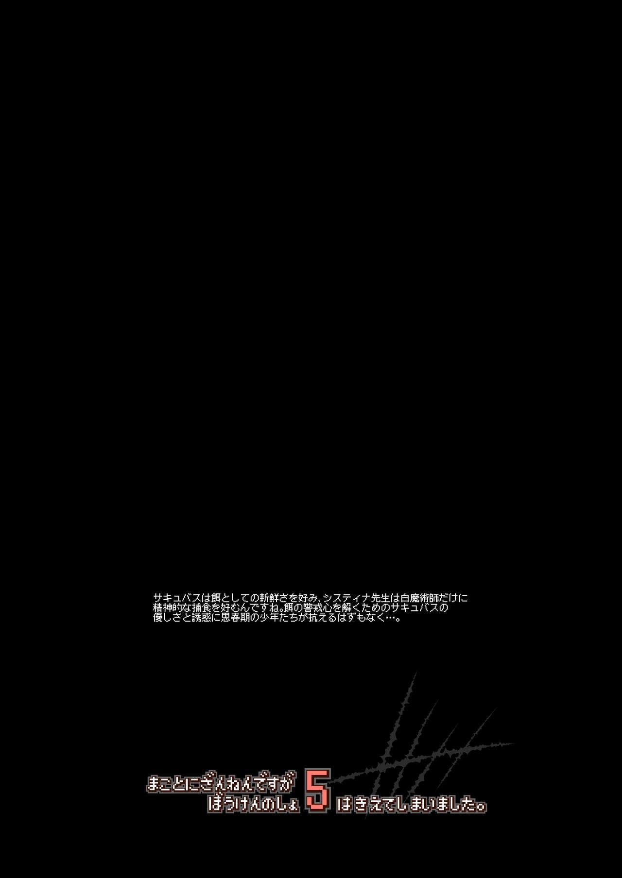 Makotoni Zannen desu ga Bouken no Sho 5 wa Kiete Shimaimashita. 26