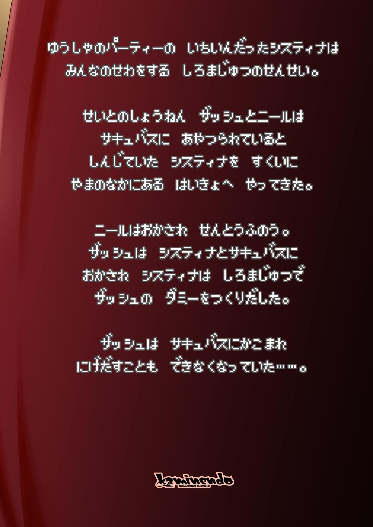 Makotoni Zannen desu ga Bouken no Sho 5 wa Kiete Shimaimashita. 27