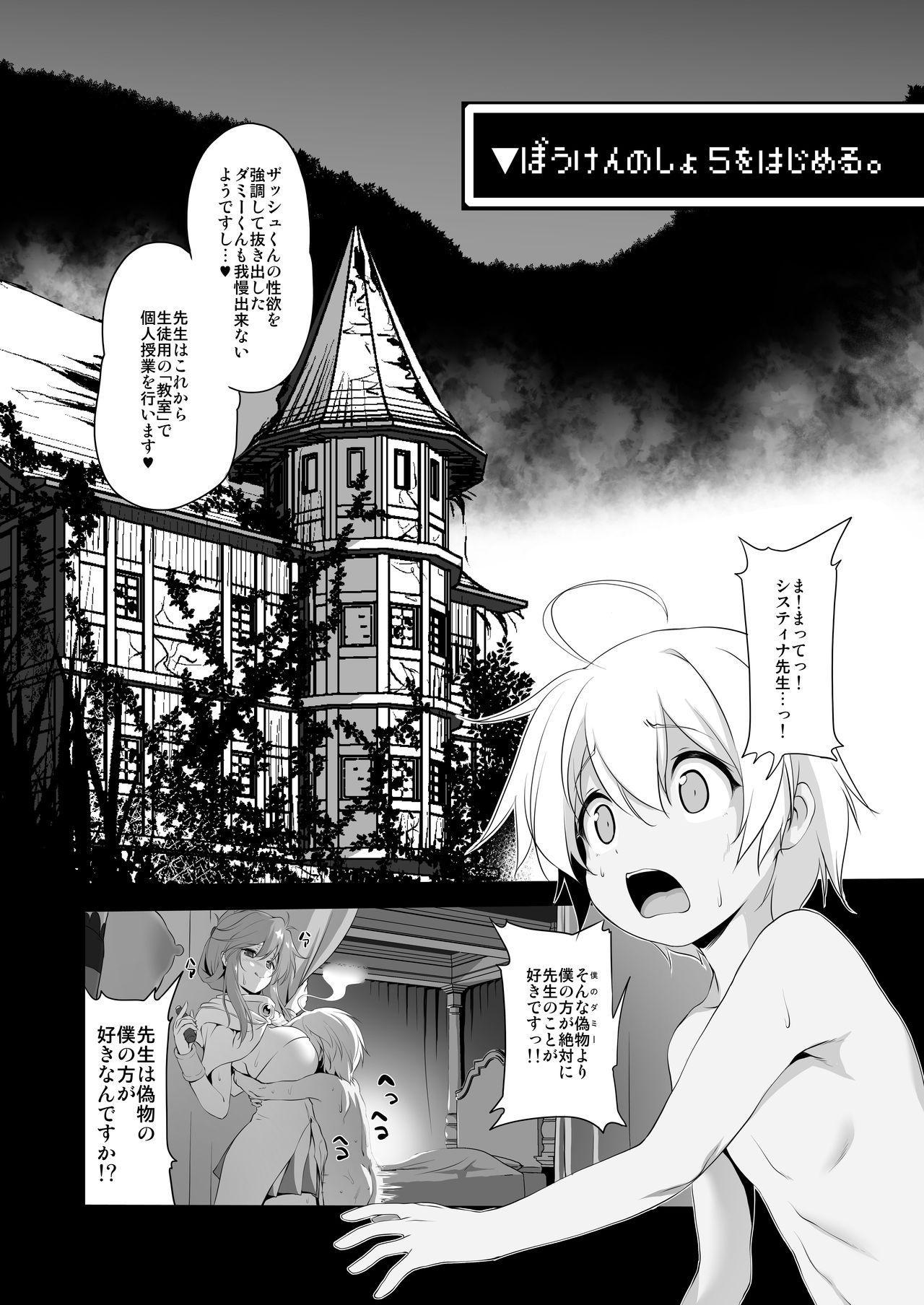 Makotoni Zannen desu ga Bouken no Sho 5 wa Kiete Shimaimashita. 5