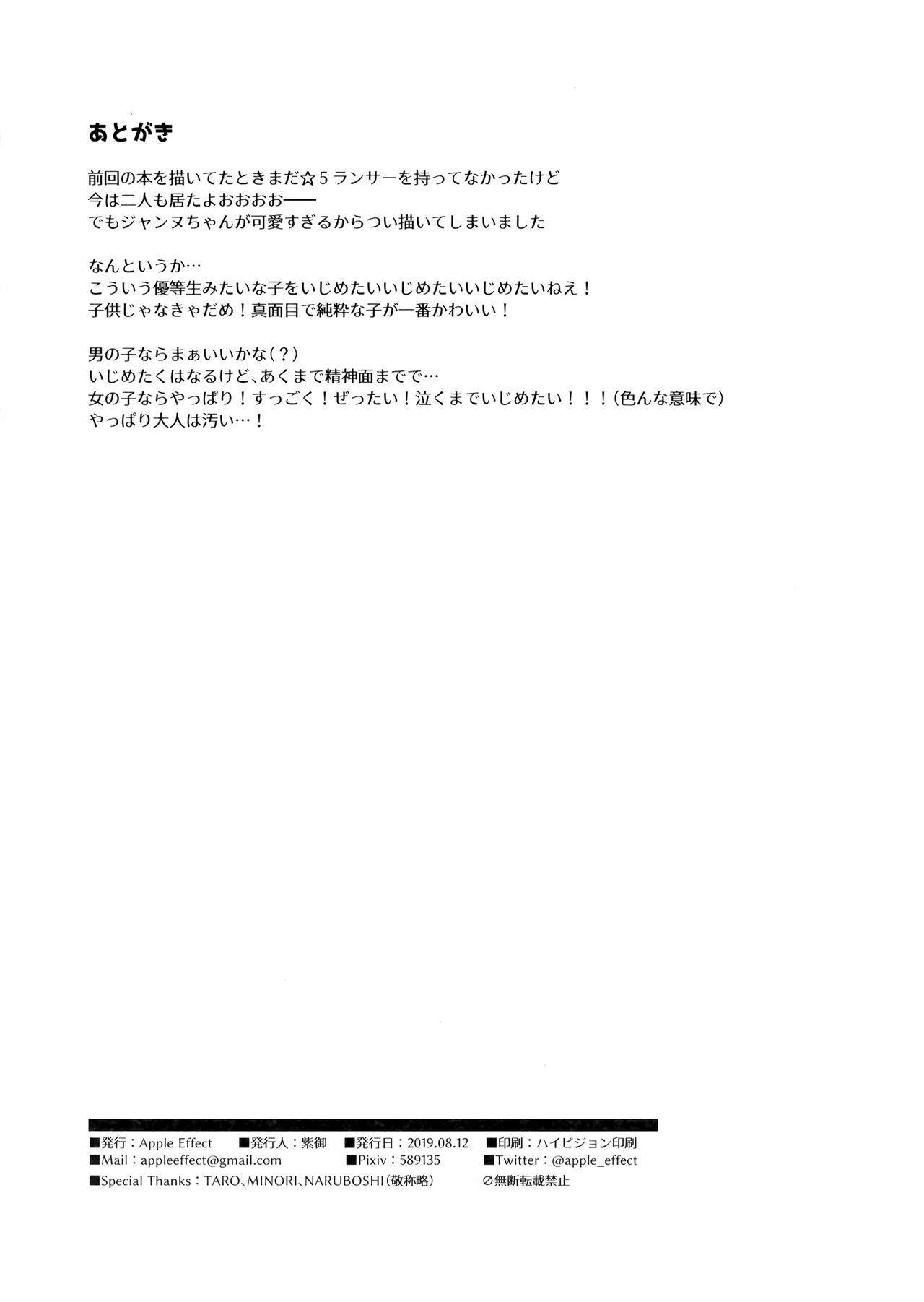 Tonakai-san no ○○ wa Watashi ga Mamoru! 2 23