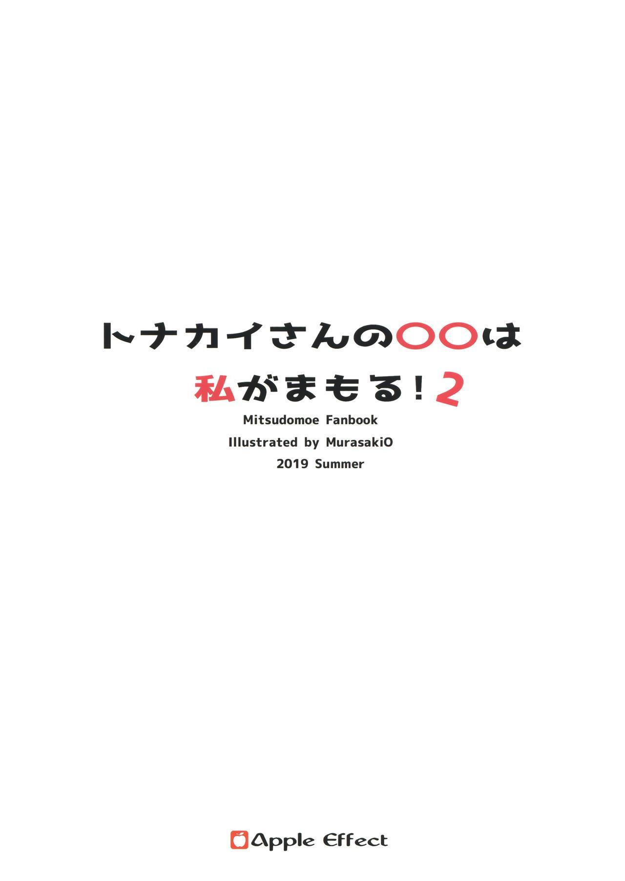 Tonakai-san no ○○ wa Watashi ga Mamoru! 2 24