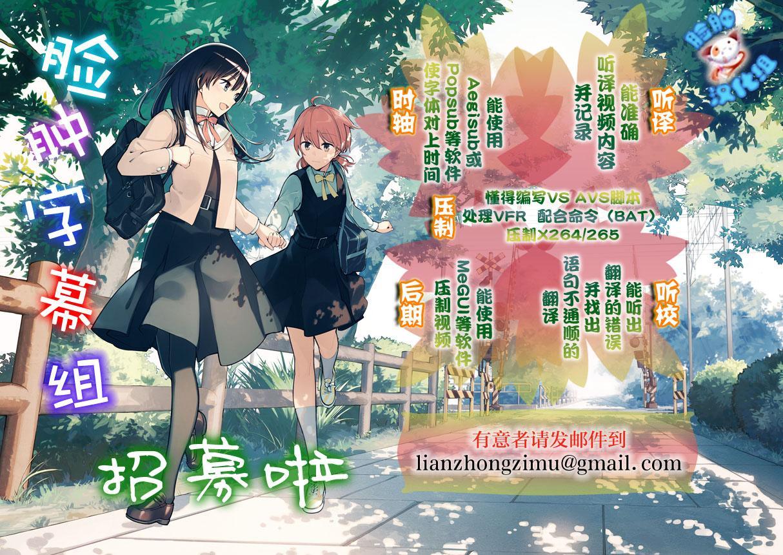 Tonakai-san no ○○ wa Watashi ga Mamoru! 2 26