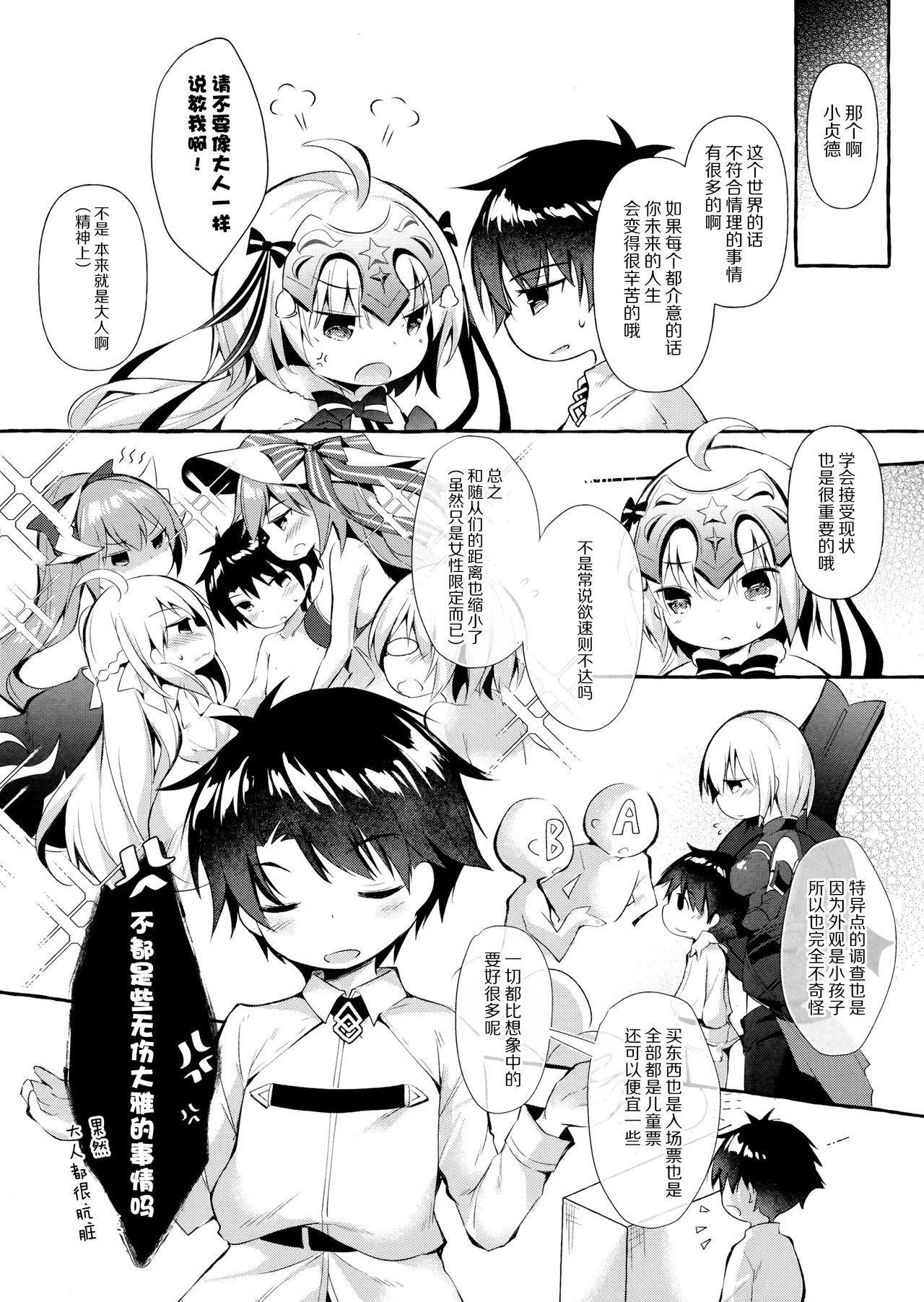 Tonakai-san no ○○ wa Watashi ga Mamoru! 2 3