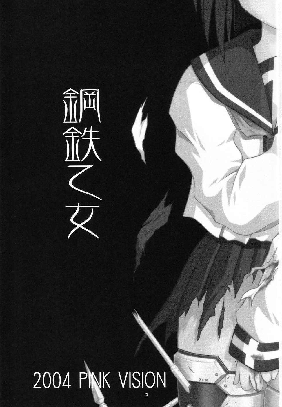 Koutetsu-Otome 1