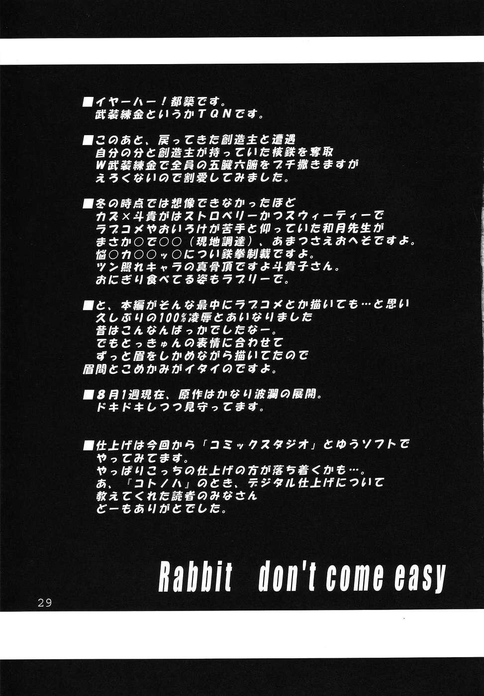 Koutetsu-Otome 27