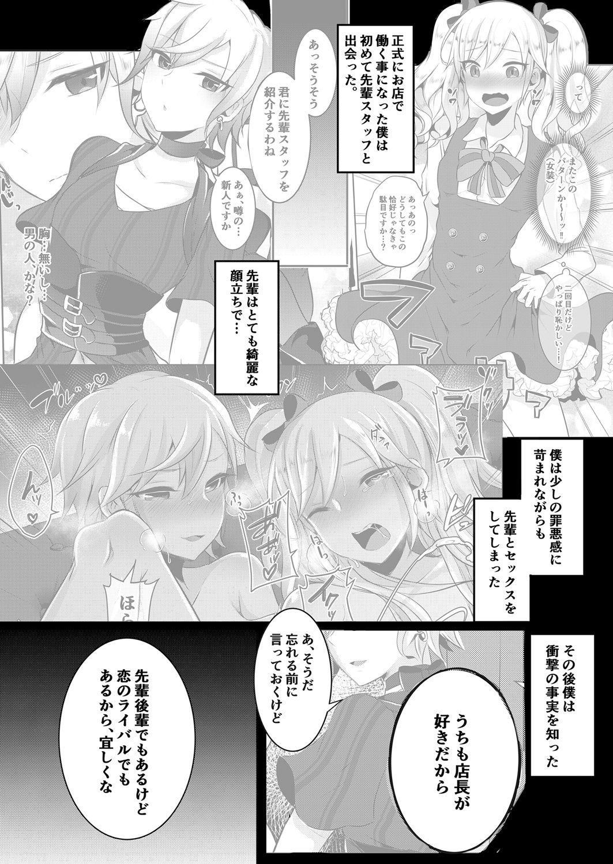Boku ga Hitomebore Shita Gothic Onee-san wa Futanari datta Ken 3 4