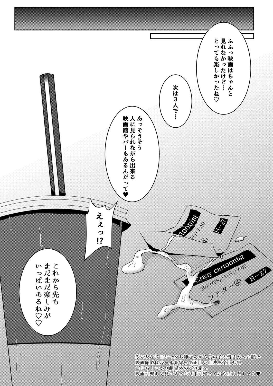 Futanari Gothic Onee-san no Tadashii Eiga Date no Susume 19