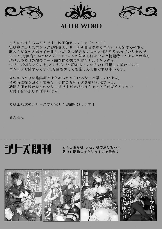Futanari Gothic Onee-san no Tadashii Eiga Date no Susume 20