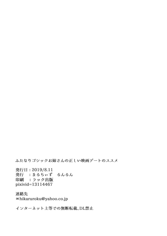 Futanari Gothic Onee-san no Tadashii Eiga Date no Susume 21