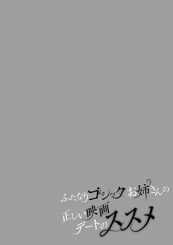 Futanari Gothic Onee-san no Tadashii Eiga Date no Susume 3