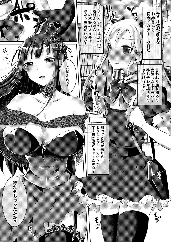 Futanari Gothic Onee-san no Tadashii Eiga Date no Susume 4