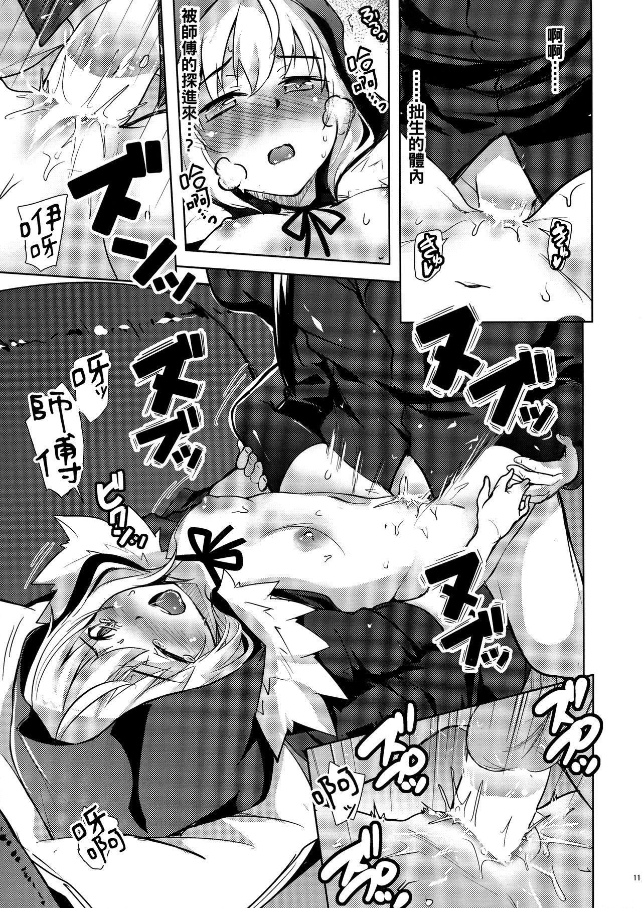 Gray-tan datte Hazukashii 11