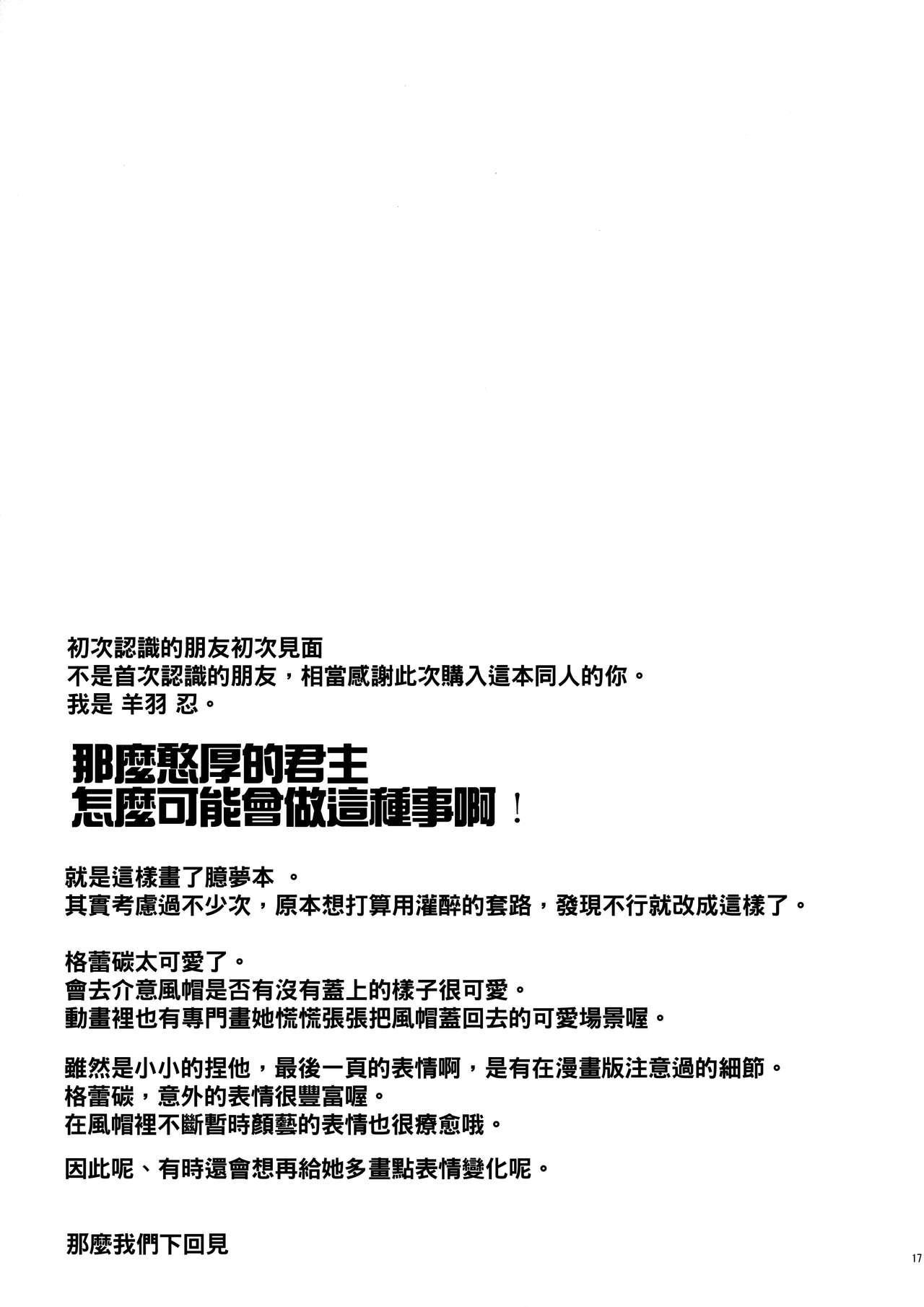 Gray-tan datte Hazukashii 17