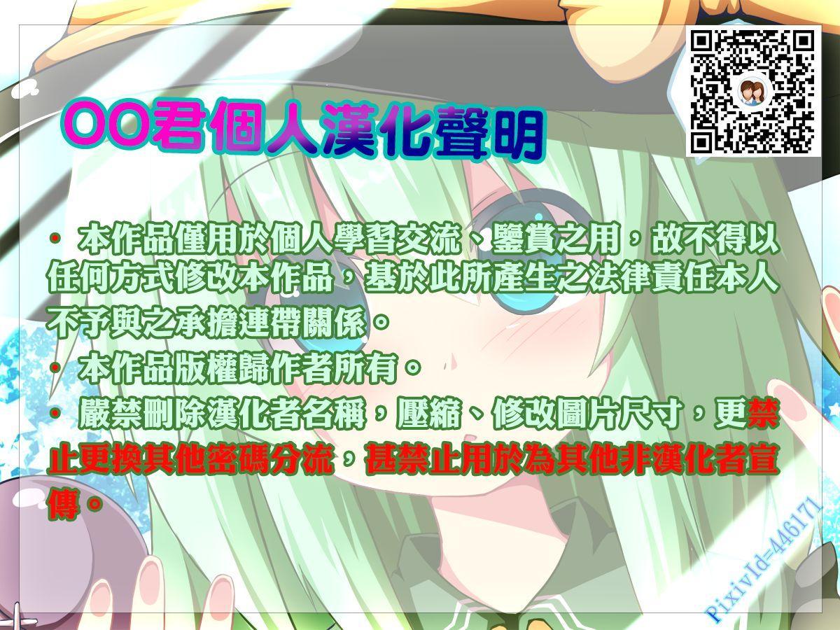 Gray-tan datte Hazukashii 19