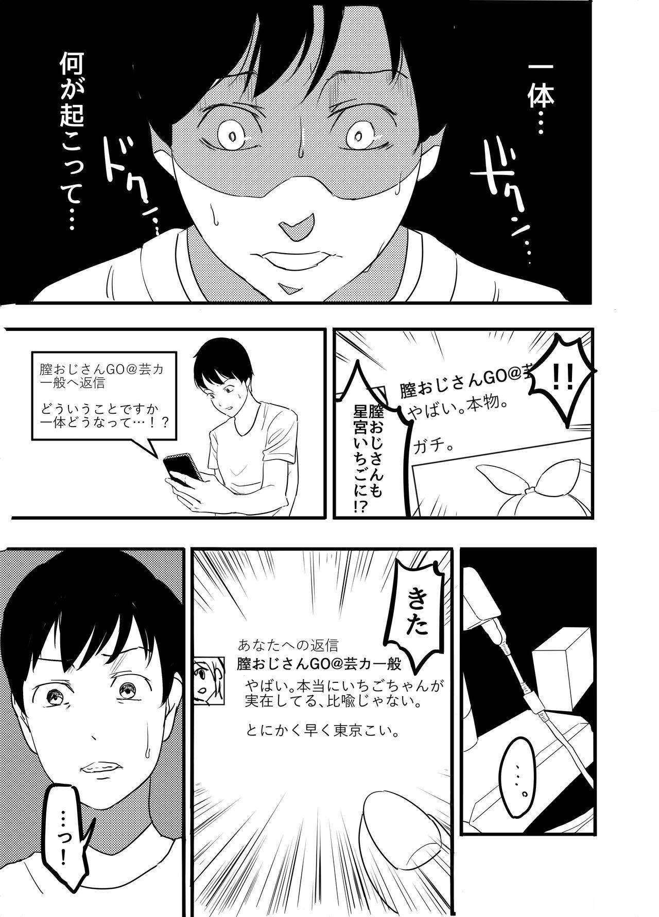 Hoshimiya Ichigo o Goukan Shite Boku wa Hoshi ni Naru. 11