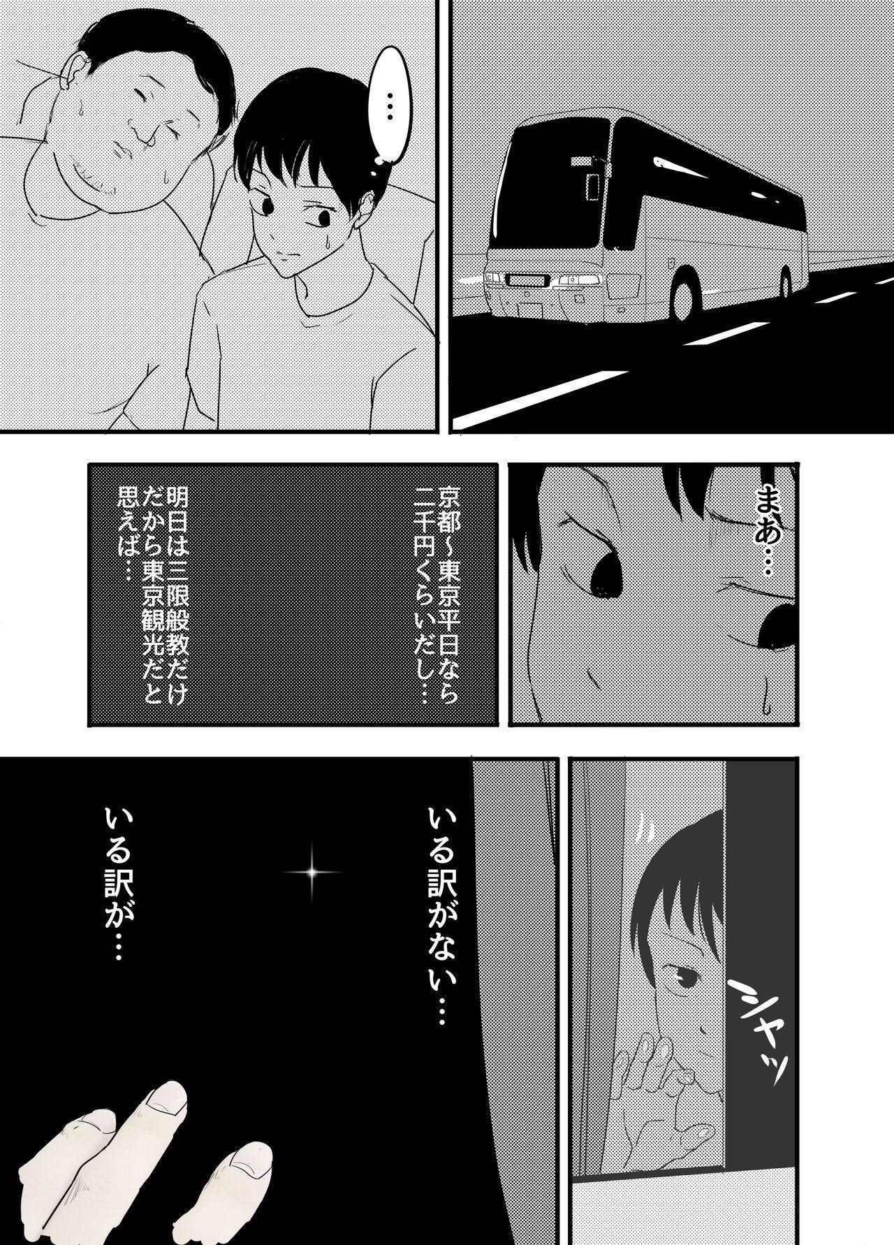 Hoshimiya Ichigo o Goukan Shite Boku wa Hoshi ni Naru. 13
