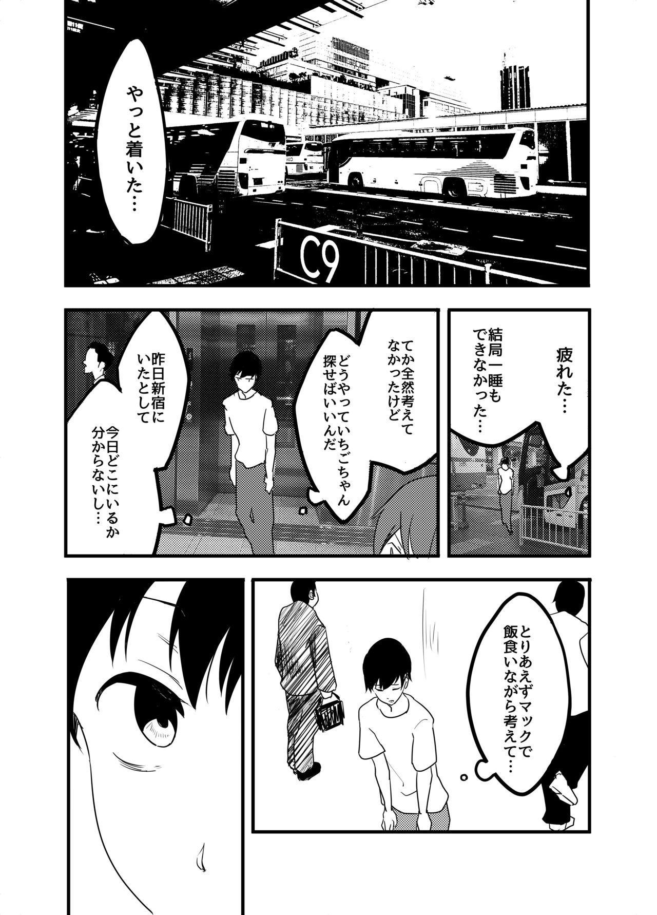 Hoshimiya Ichigo o Goukan Shite Boku wa Hoshi ni Naru. 15