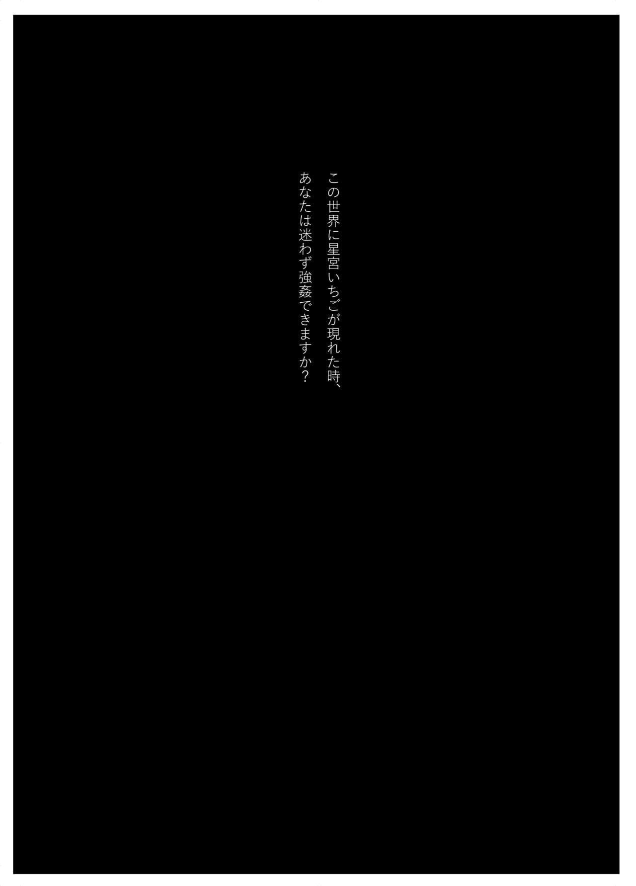 Hoshimiya Ichigo o Goukan Shite Boku wa Hoshi ni Naru. 1