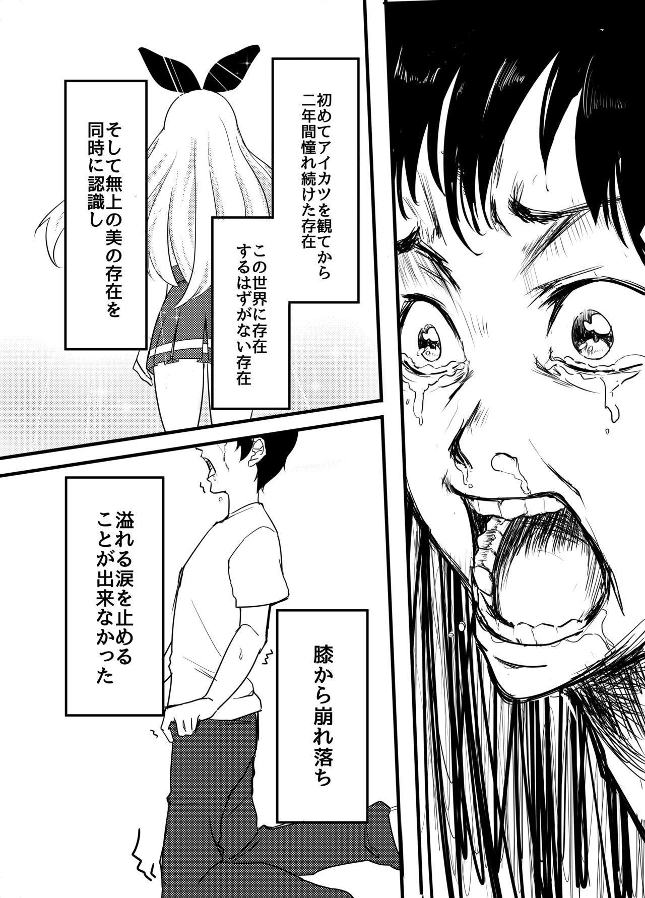 Hoshimiya Ichigo o Goukan Shite Boku wa Hoshi ni Naru. 19