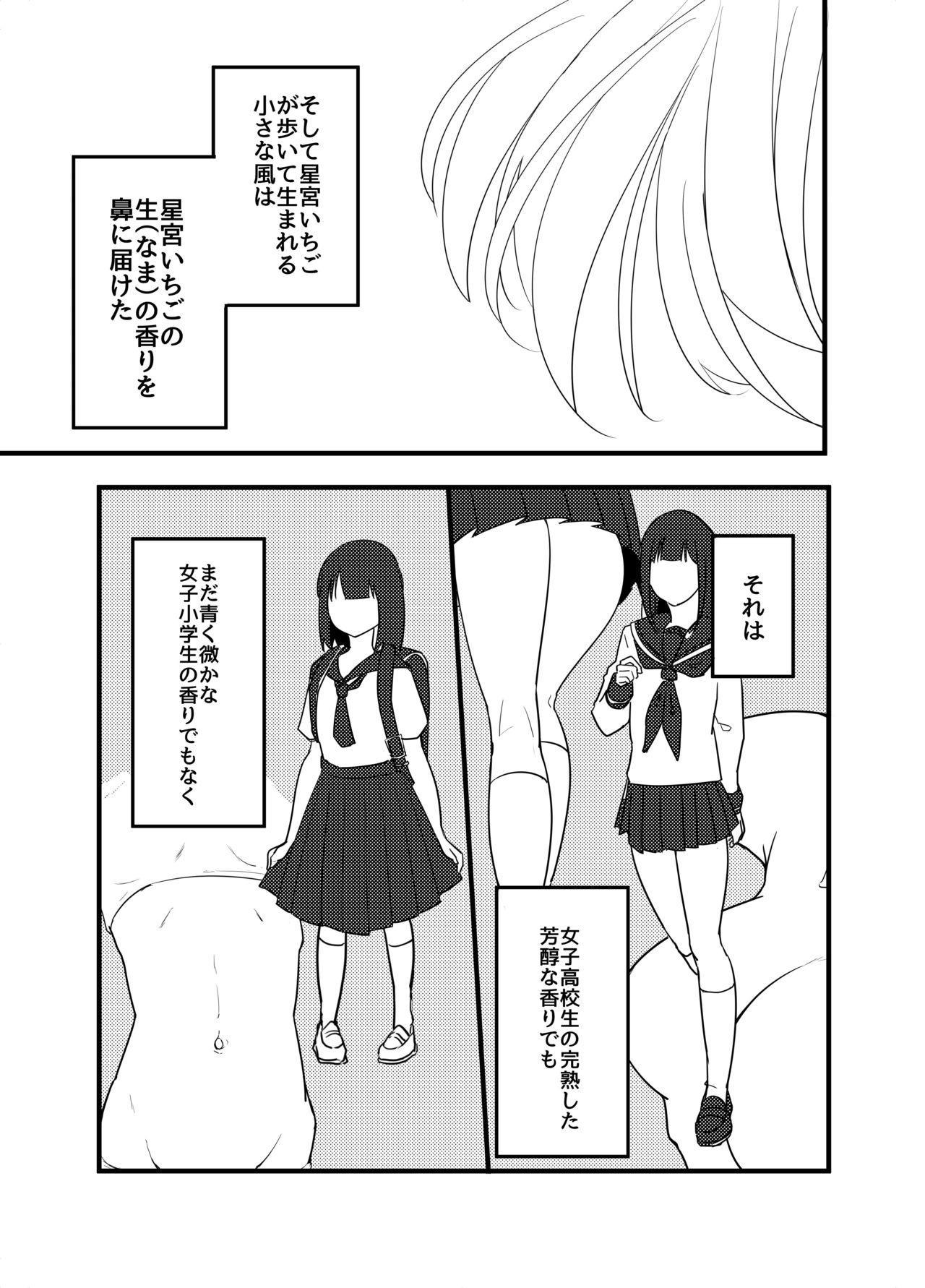 Hoshimiya Ichigo o Goukan Shite Boku wa Hoshi ni Naru. 20