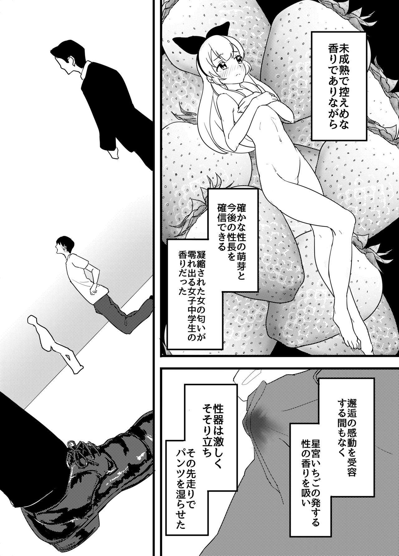 Hoshimiya Ichigo o Goukan Shite Boku wa Hoshi ni Naru. 21