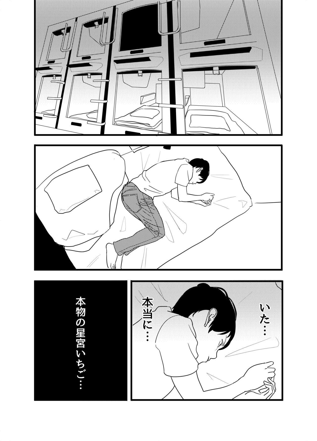 Hoshimiya Ichigo o Goukan Shite Boku wa Hoshi ni Naru. 23