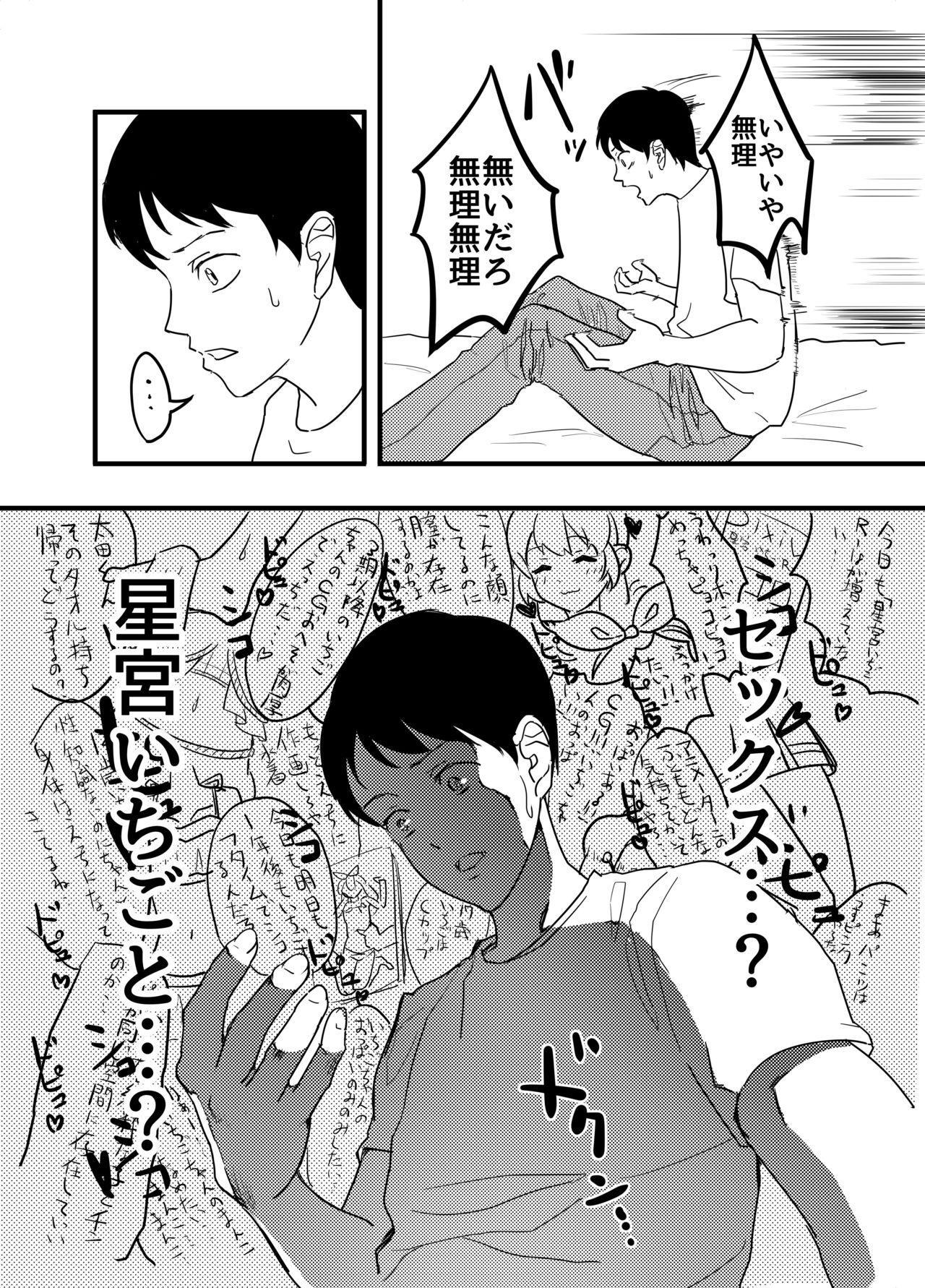 Hoshimiya Ichigo o Goukan Shite Boku wa Hoshi ni Naru. 25