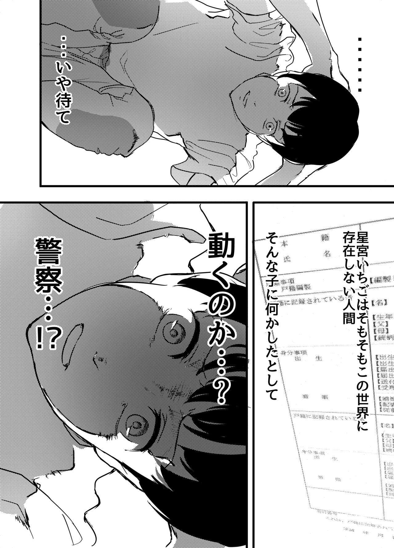 Hoshimiya Ichigo o Goukan Shite Boku wa Hoshi ni Naru. 27
