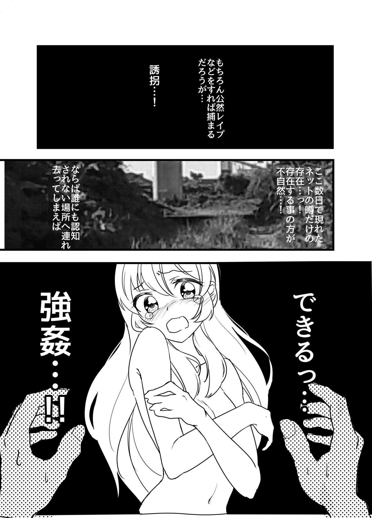 Hoshimiya Ichigo o Goukan Shite Boku wa Hoshi ni Naru. 28