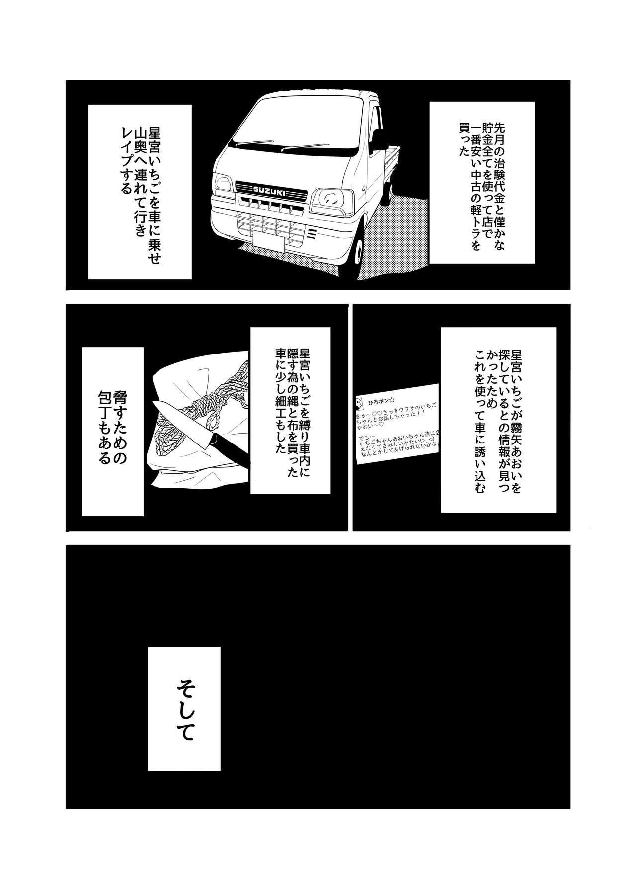 Hoshimiya Ichigo o Goukan Shite Boku wa Hoshi ni Naru. 32