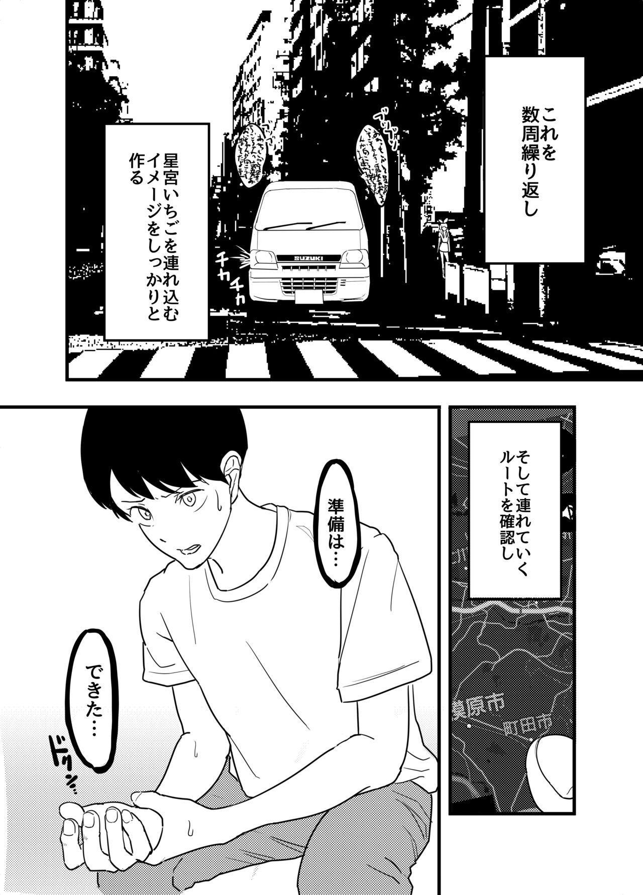 Hoshimiya Ichigo o Goukan Shite Boku wa Hoshi ni Naru. 35