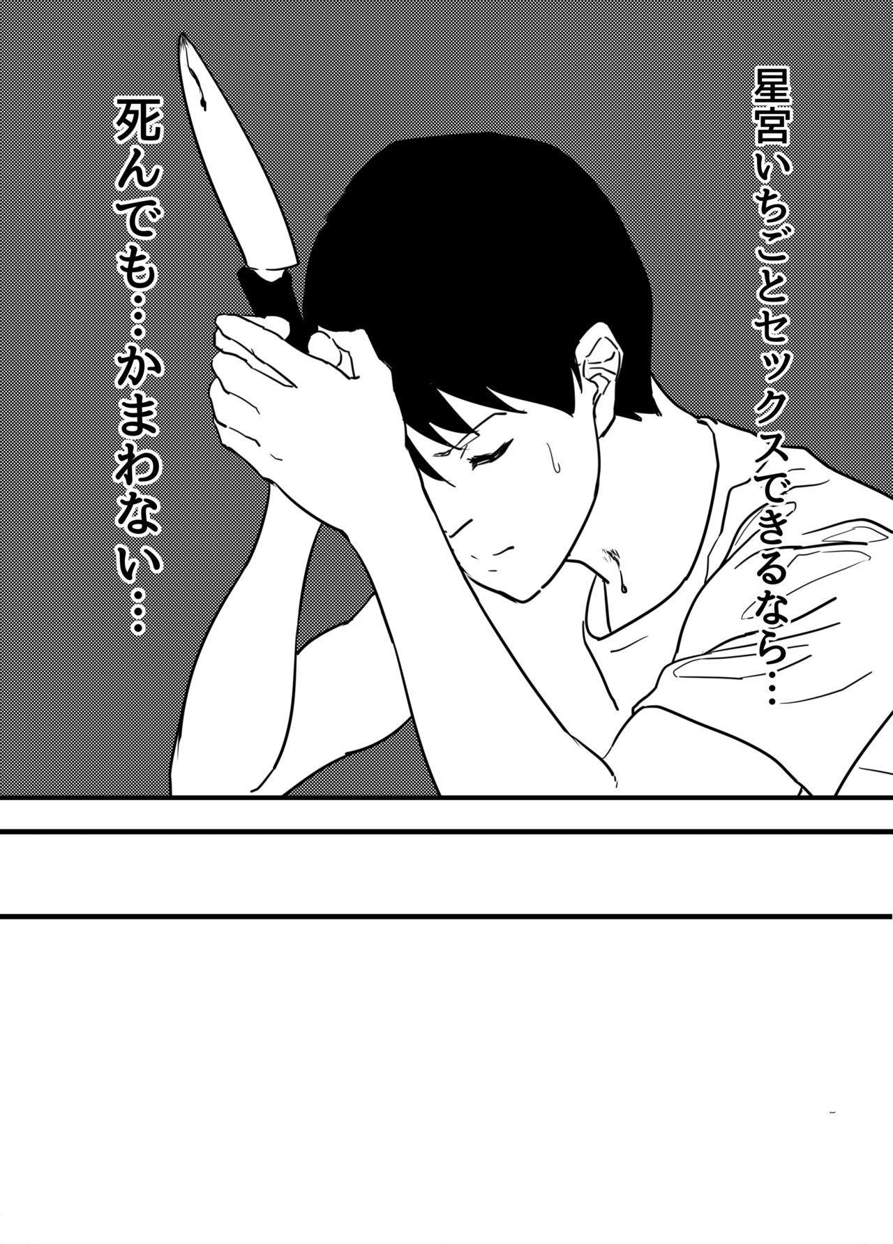 Hoshimiya Ichigo o Goukan Shite Boku wa Hoshi ni Naru. 39