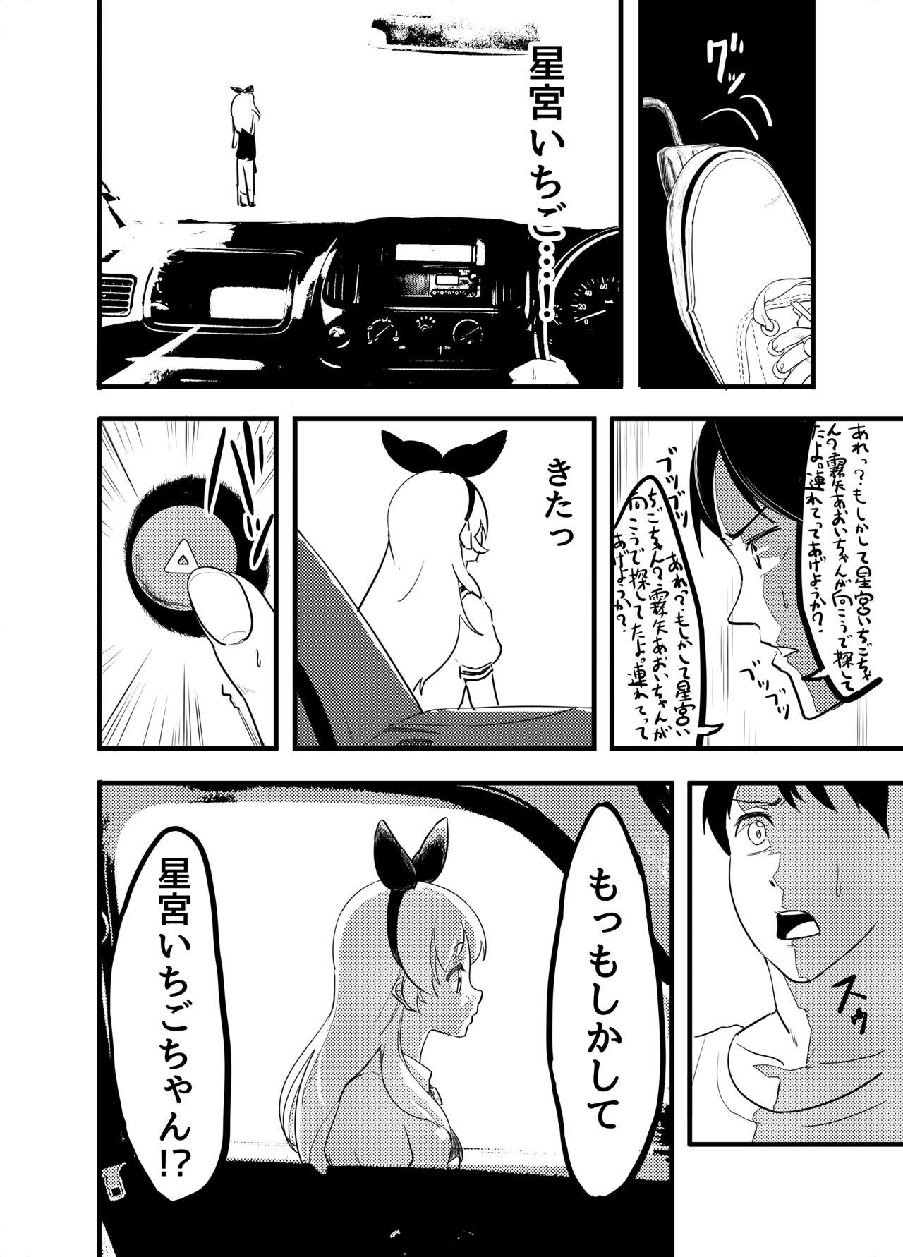 Hoshimiya Ichigo o Goukan Shite Boku wa Hoshi ni Naru. 41