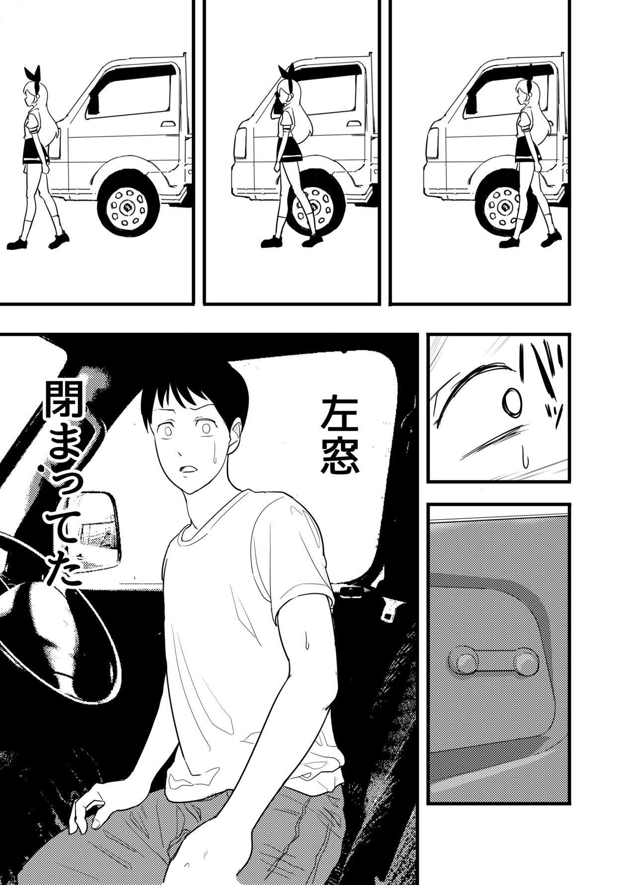Hoshimiya Ichigo o Goukan Shite Boku wa Hoshi ni Naru. 42
