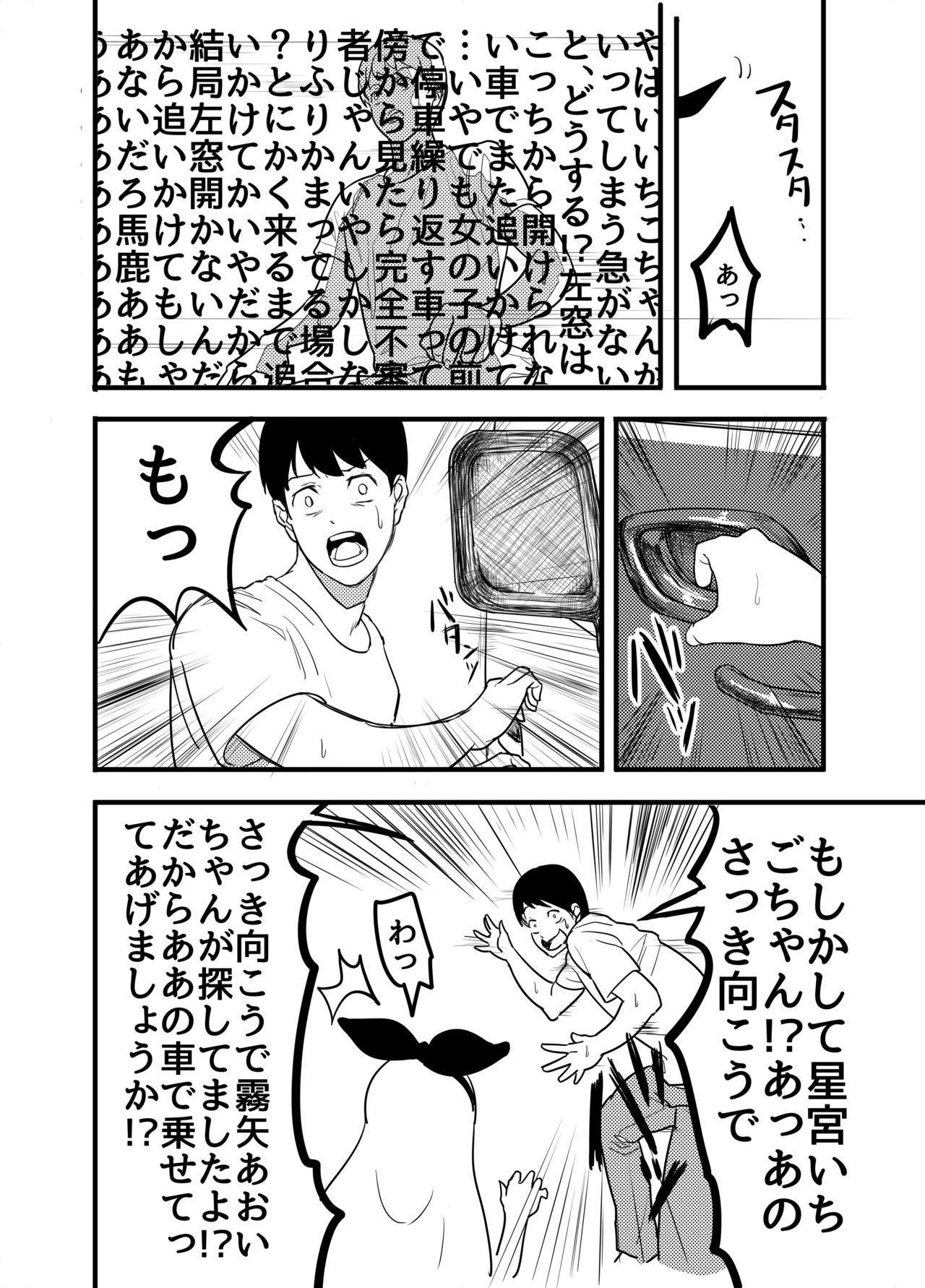 Hoshimiya Ichigo o Goukan Shite Boku wa Hoshi ni Naru. 43