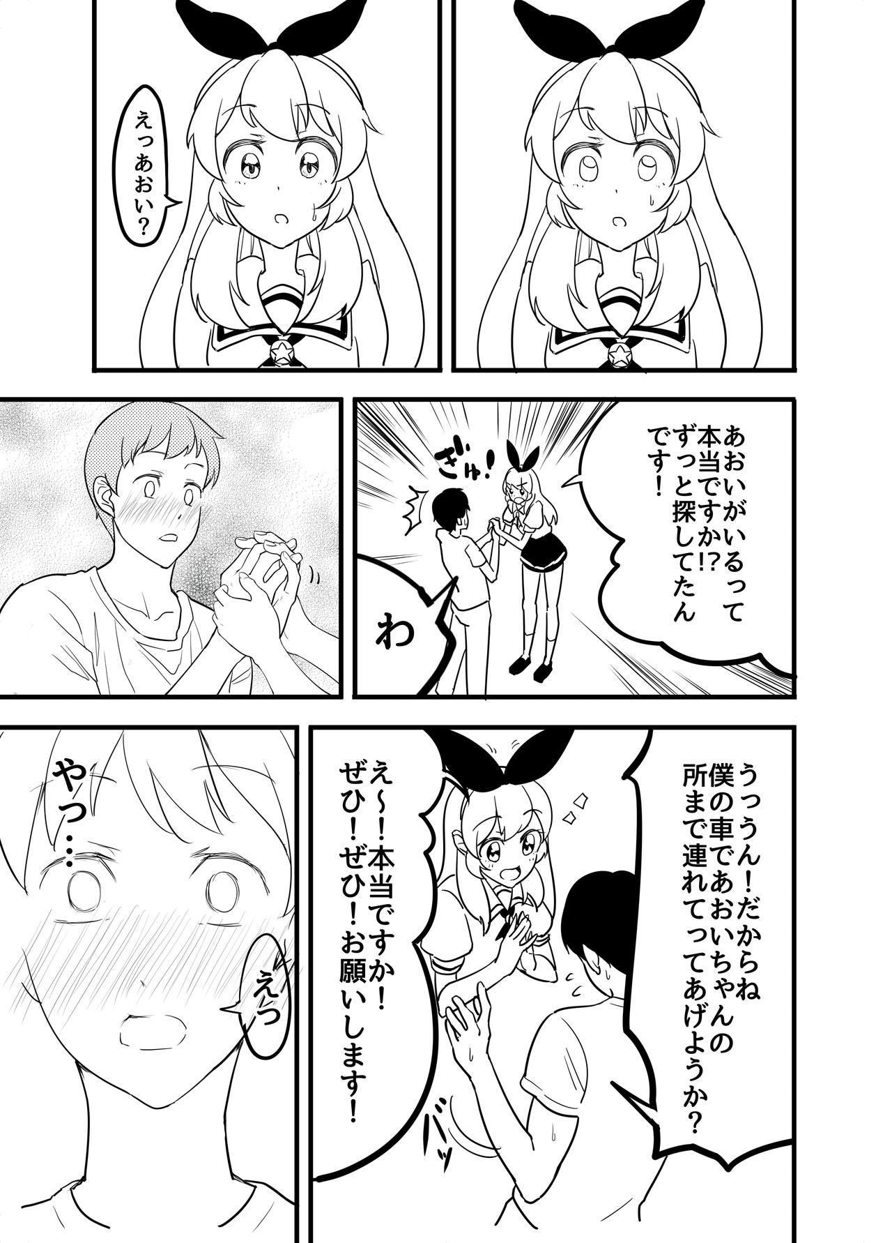 Hoshimiya Ichigo o Goukan Shite Boku wa Hoshi ni Naru. 44