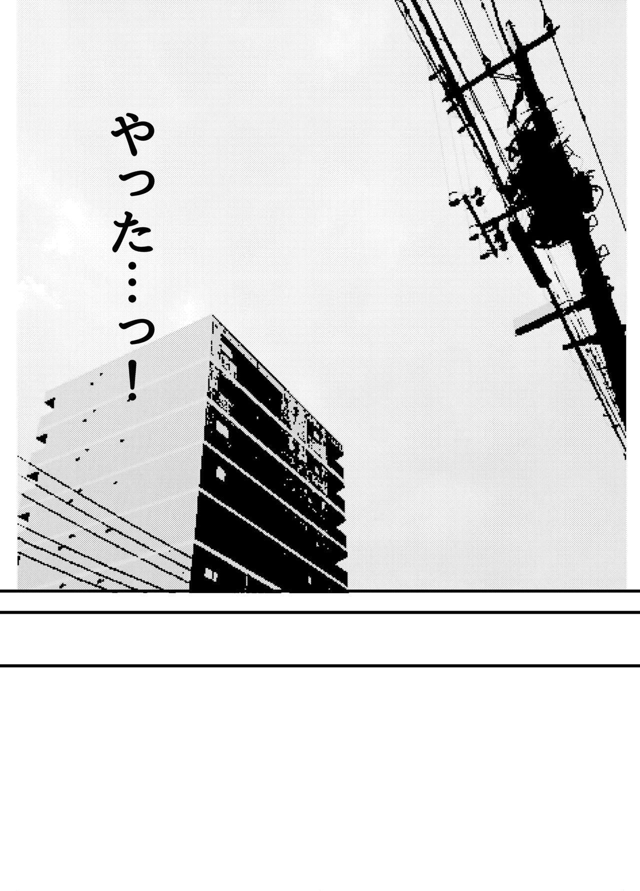 Hoshimiya Ichigo o Goukan Shite Boku wa Hoshi ni Naru. 45