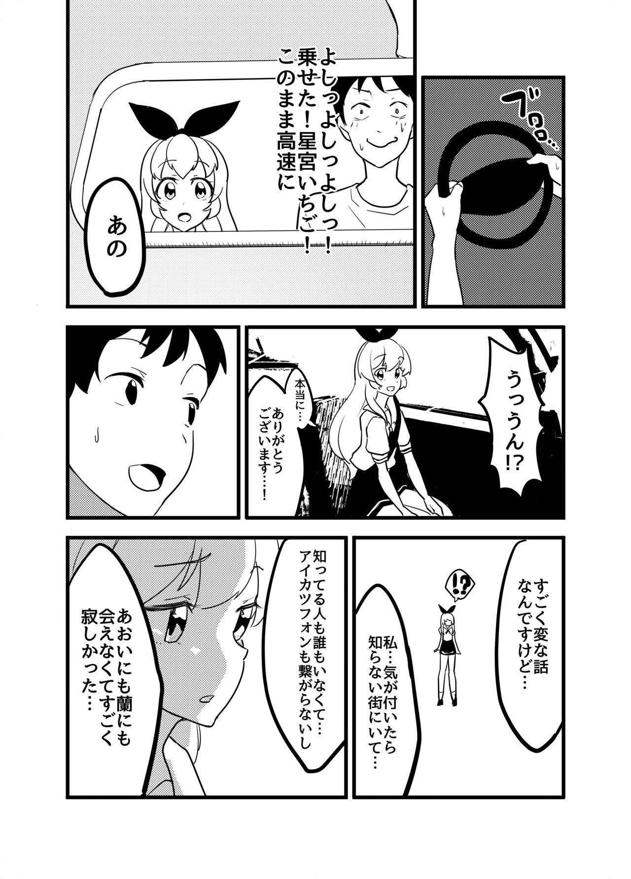 Hoshimiya Ichigo o Goukan Shite Boku wa Hoshi ni Naru. 46