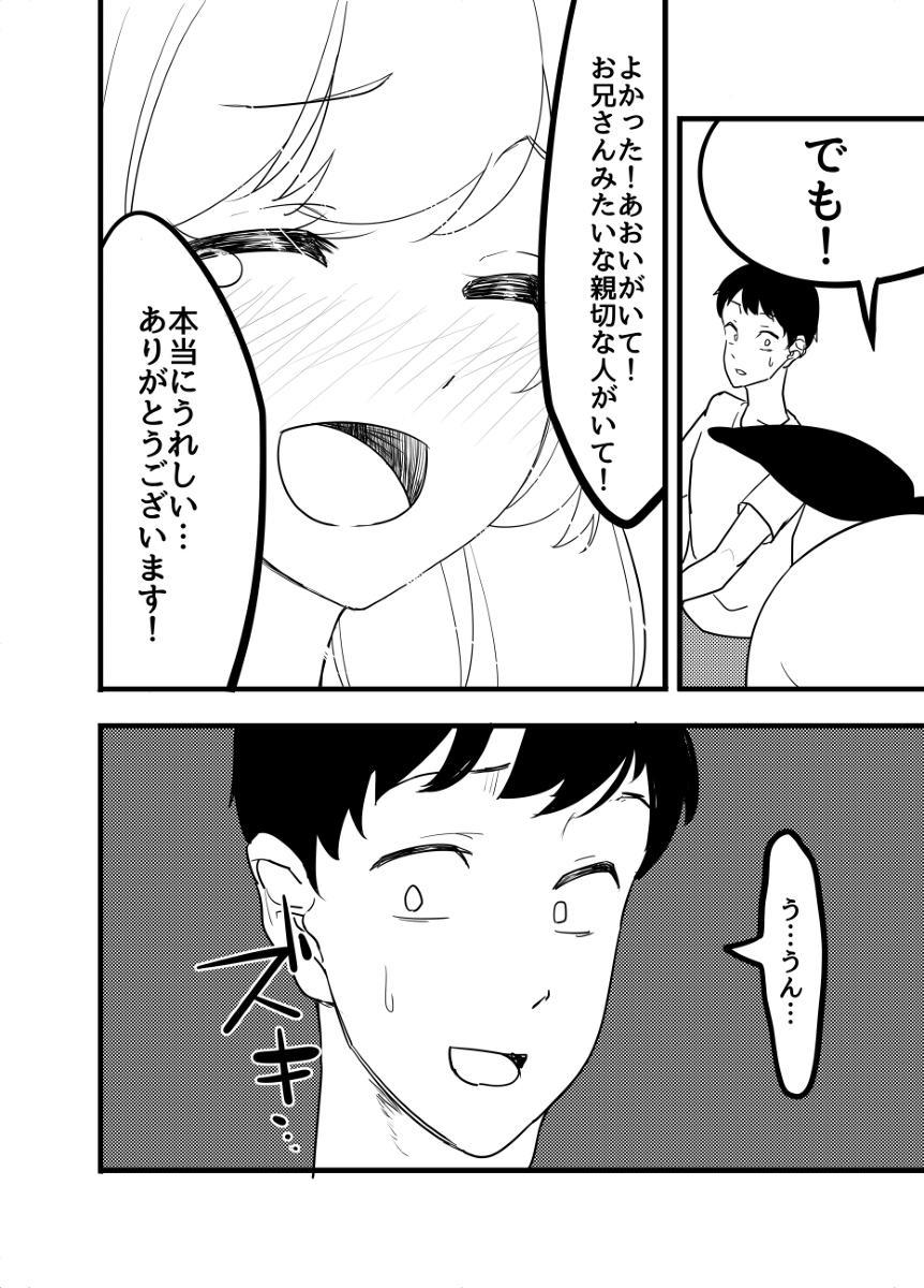 Hoshimiya Ichigo o Goukan Shite Boku wa Hoshi ni Naru. 47