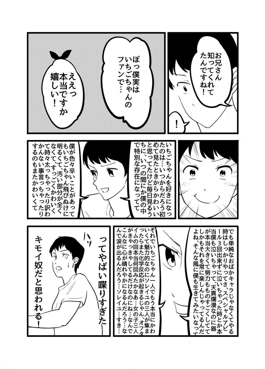 Hoshimiya Ichigo o Goukan Shite Boku wa Hoshi ni Naru. 49