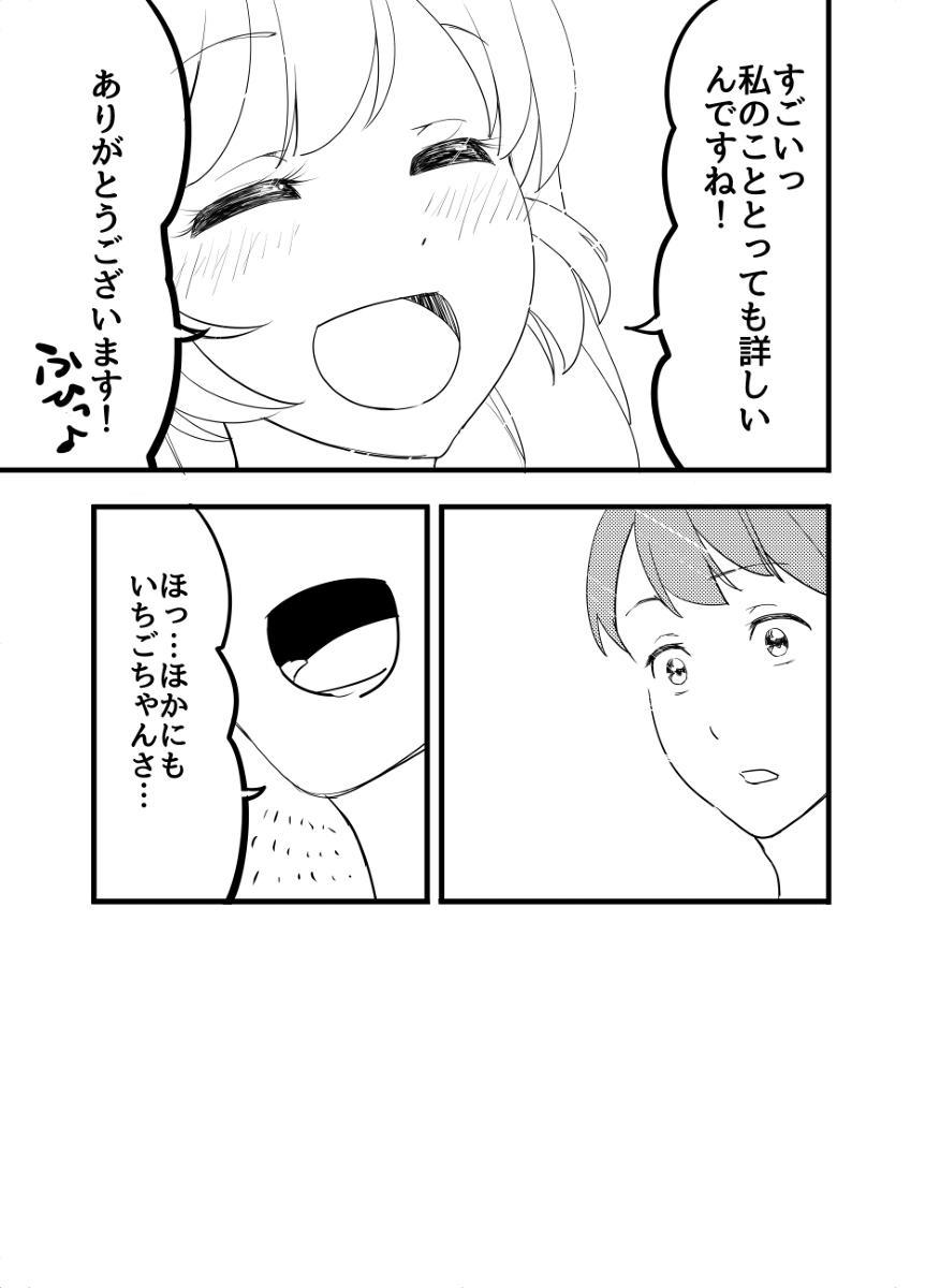 Hoshimiya Ichigo o Goukan Shite Boku wa Hoshi ni Naru. 50